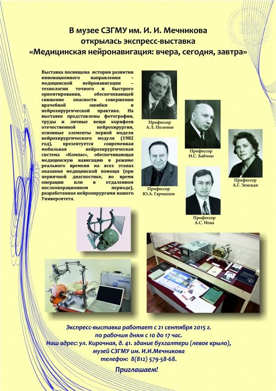 сзгму им мечникова официальный сайт кирочная