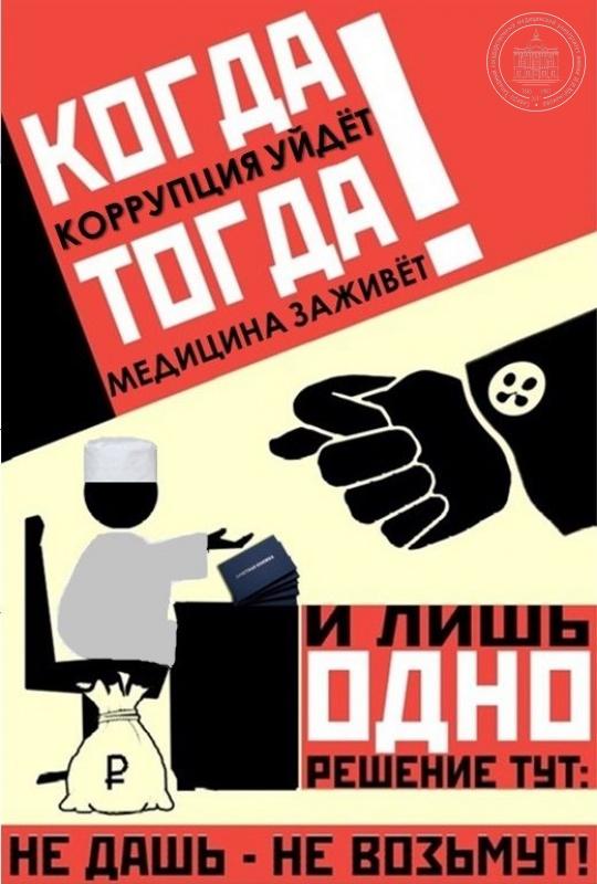 Знай и не допускай антикоррупция плакат